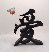 Chinese Letter HanJa ' Love'. Wooden Free standing Room Decor.